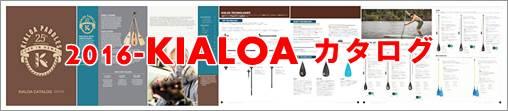 2016-kialoa-catalog