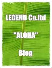 legend_aloha_blog_logo