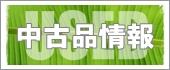 legend_used_logo02
